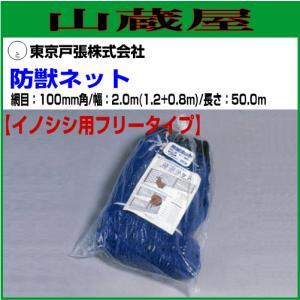 東京戸張 防獣ネット イノシシ用フリータイプ 100mm角 幅2.0m×長さ50.0m|yamakura110