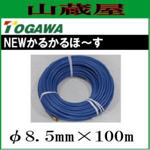 十川産業 NEWかるかるホースφ8.5mmX100m/[動噴用スプレーホース]|yamakura110