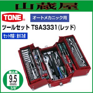 TONE ツールセット TSA3331(レッド) 全63点 オートメカニック用 9.5sq.|yamakura110