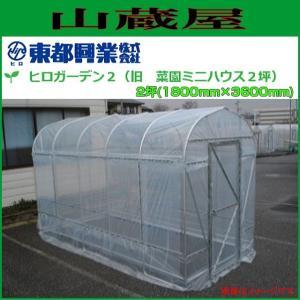東都興業 ビニールハウス(温室) / ヒロガーデン2 HG2-1836(2坪) yamakura110