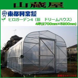 東都興業 ビニールハウス(温室) / ヒロガーデン4 HG4-2752(4坪) yamakura110