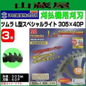 刈払機用チップソー ツムラ L型 スペシャルライト 305X40P 3枚セット|yamakura110