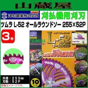 刈払機用チップソー ツムラ L-52型 オールラウンド 255X52P 3枚セット|yamakura110
