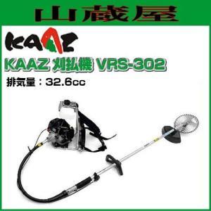 【9月特売】カーツ 草刈り機/背負い式(VRS 302)/草刈り機 エンジン 32.6cc/{KAAZ} yamakura110