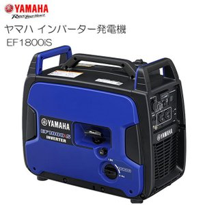 ヤマハ インバーター発電機 EF1800iS プロユースにも対応、1.8kVAの高出力を実現したイン...