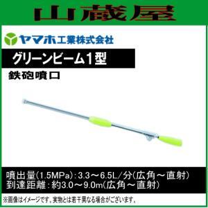 ヤマホ 動噴用噴口(ノズル) グリーンビーム1型(G1/4)|yamakura110
