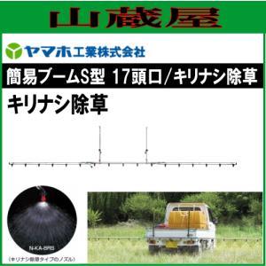 ヤマホ 動噴用噴口(ノズル) 簡易ブームS型噴口17頭口キリナシ除草|yamakura110