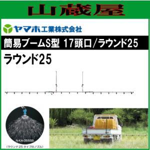 ヤマホ 動噴用噴口(ノズル) 簡易ブームS型噴口17頭口ラウンド25|yamakura110