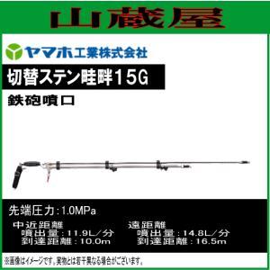 ヤマホ 動噴用噴口(ノズル) 切替ステン畦畔15G型[鉄砲噴口]|yamakura110