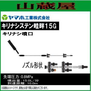 ヤマホ 動噴用噴口(ノズル) キリナシステン畦畔15G/[キリナシ/鉄砲噴口]|yamakura110