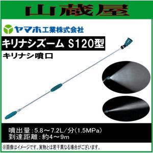 ヤマホ 動噴用噴口(ノズル) キリナシズームS120型(G1/4)|yamakura110