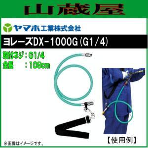 ヤマホ ヨレーズDX-1000G (G1/4)|yamakura110
