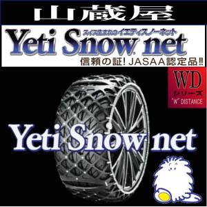 Yeti Snow net WDシリーズ[イエティスノーネット]非金属タイヤチェーン 品番:0243WD 適合サイズ:155/55R14 155/55-14 yamakura110