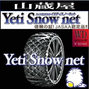 Yeti Snow net WDシリーズ[イエティスノーネット]非金属タイヤチェーン 品番:0254WD 適合サイズ:165/50R15 165/50-15 yamakura110