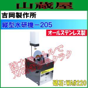 水研機 縦型水研機 205/[吉岡製作所/YOSHIOKA]|yamakura110