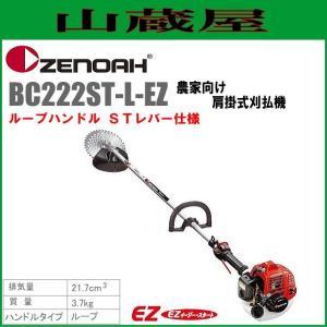ゼノア 草刈機(刈払機) エンジン式 BC222ST-L-EZ(ループハンドル/STレバー) 排気量:21.7cc yamakura110
