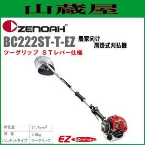 ゼノア 草刈機(刈払機) エンジン式 BC222ST-T-EZ(ツーグリップハンドル/STレバー) 排気量:21.7cc yamakura110