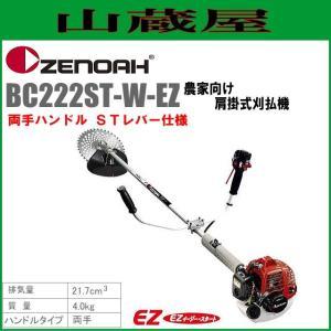 ゼノア 草刈機(刈払機) エンジン式 BC222ST-W-EZ(両手ハンドル/STレバー) 排気量:21.7cc yamakura110