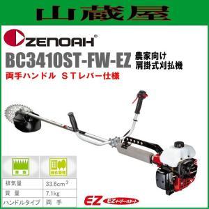 ゼノア 草刈機(刈払機) エンジン式 BC3410ST-FW-EZ(両手ハンドル/STレバー) 排気量:33.6cc yamakura110