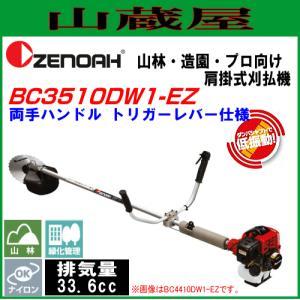 ゼノア 草刈機(刈払機) エンジン式 BC3510DW1-EZ 両手ハンドル yamakura110