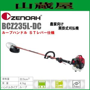 ゼノア 草刈機(刈払機) エンジン式 BCZ235L-DC(ループハンドル/STレバー) 排気量:22.5cc yamakura110