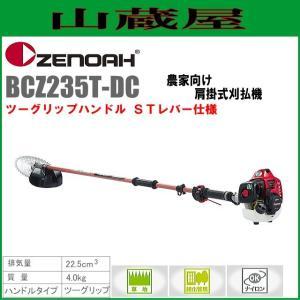 ゼノア 草刈機(刈払機) エンジン式 BCZ235T-DC(ツーグリップハンドル/STレバー) 排気量:22.5cc yamakura110