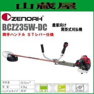 ゼノア 草刈機(刈払機) エンジン式 BCZ235W-DC(両手ハンドル/STレバー) 排気量:22.5cc yamakura110