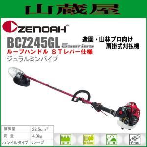 ゼノア 草刈機(刈払機) エンジン式 BCZ245GL[ジュラルミンパイプ仕様](ループハンドル/STレバー) 排気量:22.5cc yamakura110