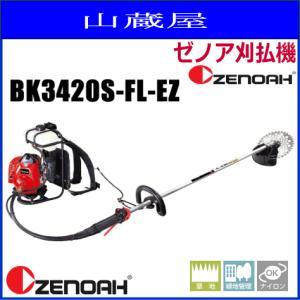 ゼノア 草刈り機(刈払機) エンジン式 BK3420S-FL-EZ ループハンドル|yamakura110