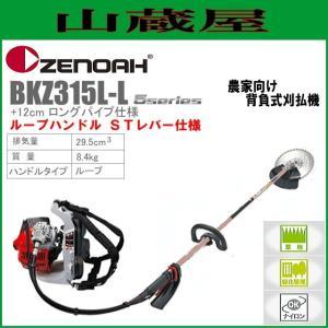 ゼノア 草刈機(刈払機) エンジン式 BKZ315L-L[ロングパイプ+12cm](ループハンドル/STレバー) 排気量:29.5cc yamakura110