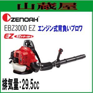 ゼノア 背負い式エンジンブロワ EBZ3000EZ/排気量29.5cc/{ZENOAH}/ブロワー/ブロア yamakura110