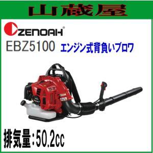 ゼノア 背負い式エンジンブロワ EBZ5100/排気量50.2cc/{ZENOAH}/ブロワー/ブロア yamakura110
