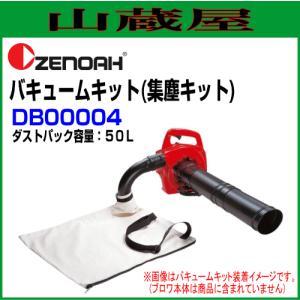 ゼノア バキューム(集塵キット) HB2311EZ・HB2320用 yamakura110