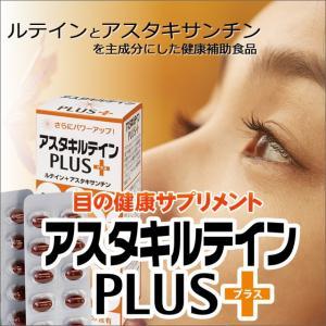 アスタキルテインPLUS60|yamamedi