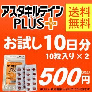 ★新発売★【お試し10日分・送料無料】アスタキルテインPLUS60|yamamedi