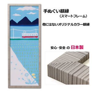 プレゼントキャンペーン実施中 額縁 手ぬぐい額 スマート フレーム 縞目グレー|yamamoku-gifu