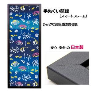 額縁 手ぬぐい額 スマート フレーム 黒レザー調 手拭い フレーム|yamamoku-gifu