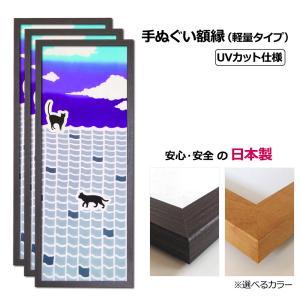 額縁 お得な3枚セット 手ぬぐい額 軽量タイプ こげ茶木目 UVカットペット板仕様 タオル フレーム
