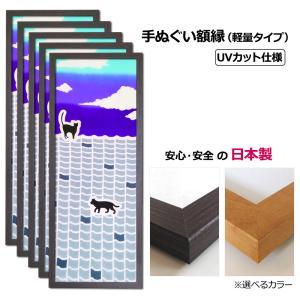 額縁 お得な5枚セット 手ぬぐい額 軽量タイプ こげ茶木目 UVカットペット板仕様 タオル フレーム