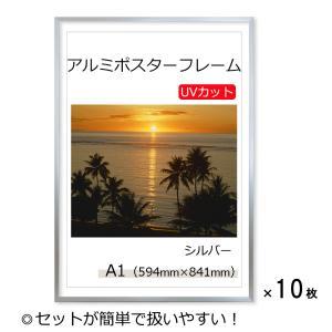 お得な10枚セット ポスターフレーム A1 (594x841mm) シルバー アルミ製 額縁|yamamoku-gifu