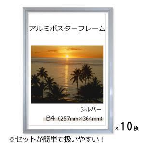 お得な10枚セット ポスターフレーム B4 (257x364mm) シルバー アルミ製 額縁|yamamoku-gifu