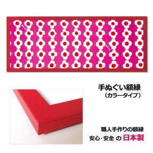 額縁 手ぬぐい額 カラータイプ 赤|yamamoku-gifu