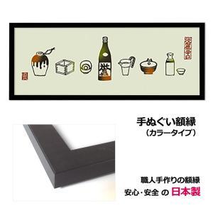 プレゼントキャンペーン実施中 額縁 手ぬぐい額 カラータイプ 黒|yamamoku-gifu