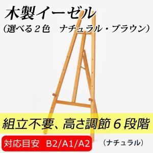 イーゼル スタンド 標準タイプ 木製 三脚 対応目安サイズB2/A1/A2