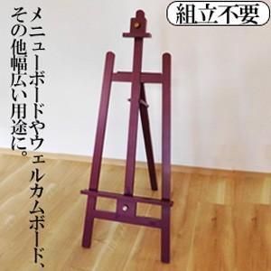イーゼル スタンド しっかりタイプ 木製 三脚 対応目安サイズB2/A1/A2