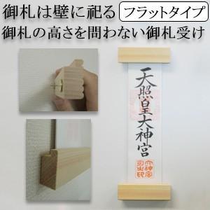 シンプル神棚  モダンお神札(おふだ)受け 神木〜kamiki〜(フラットタイプ) 簡単にお札を飾る