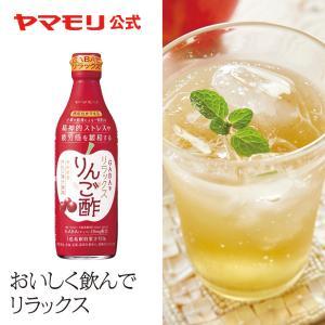 ヤマモリ GABAでリラックスりんご酢(機能性表示食品)(1本) リンゴ酢 GABA 希釈タイプ ビ...