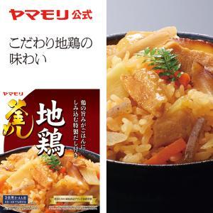 ヤマモリ 地鶏 釜めしの素 (1個)| 地鶏 減塩 炊き込みごはん  レトルト食品    おうちごは...