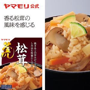 ヤマモリ 松茸釜めしの素(1個)| 松茸 炊き込みごはん 釜飯の素 まぜごはん レトルト食品 おうち...