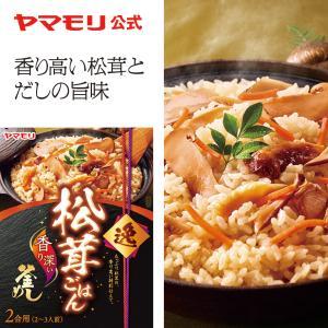ヤマモリ <逸>松茸ごはん(1個)| プレミアム釜飯の素 炊き込みごはん 松茸 松茸ごはん  レトル...